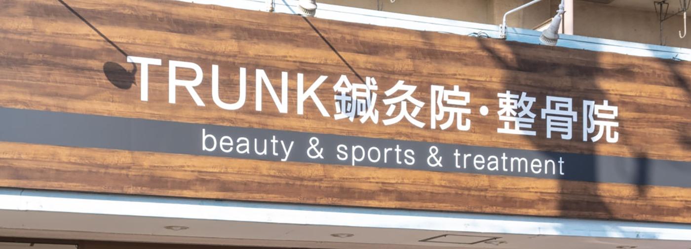 TRUNK鍼灸院・整骨院 浦和 与野 埼玉新都心 大宮